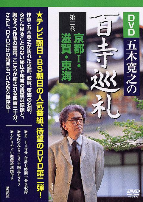 DVD五木寛之の百寺巡礼 第二巻 京都1・滋賀・東海