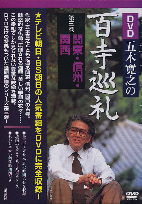 DVD五木寛之の百寺巡礼 第三巻 関東・信州・関西