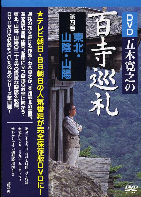 DVD五木寛之の百寺巡礼 第四巻 東北・山陰・山陽