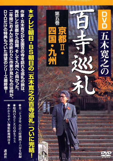 DVD五木寛之の百寺巡礼 第五巻 京都2・四国・九州