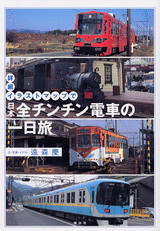 日本全チンチン電車の一日旅