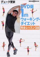 DVD版1mウォーキング・ダイエット 完全レッスン28