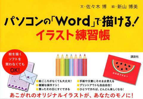 パソコンの「Word」で描ける! イラスト練習帳