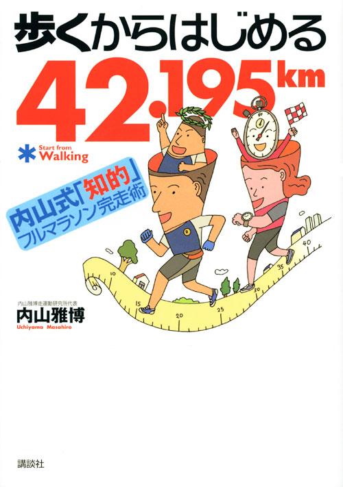 歩くからはじめる42.195km 内山式「知的」フルマラソン完走術