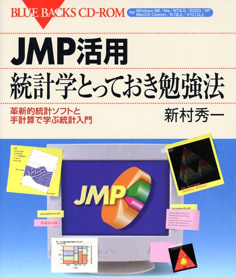 JMP活用 統計学とっておき勉強法