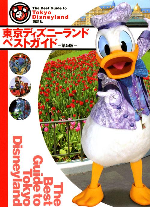 東京ディズニーランドベストガイド 第5版