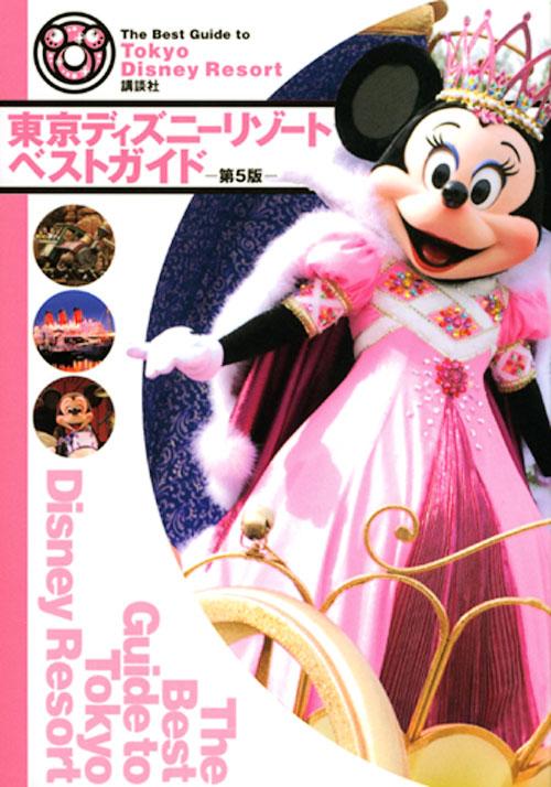 東京ディズニーリゾートベストガイド-第5版-