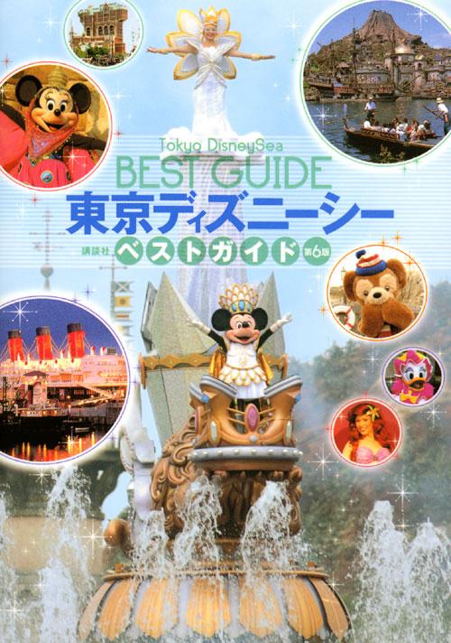 東京ディズニーシーベストガイド 第6版