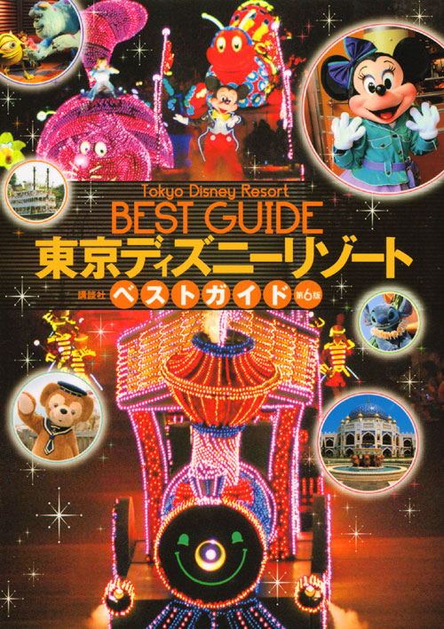 東京ディズニーリゾートベストガイド-第6版-