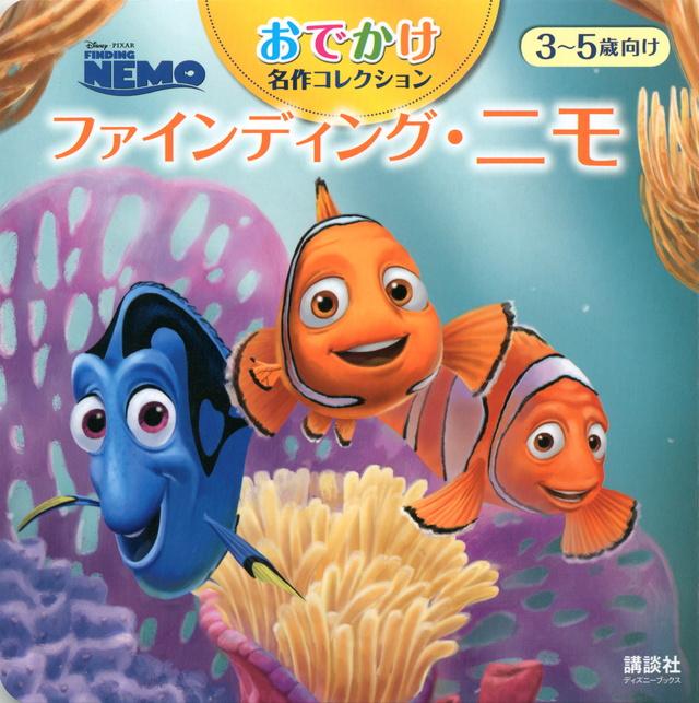 おでかけ名作コレクション ファインディング・ニモ (ディズニーブックス)