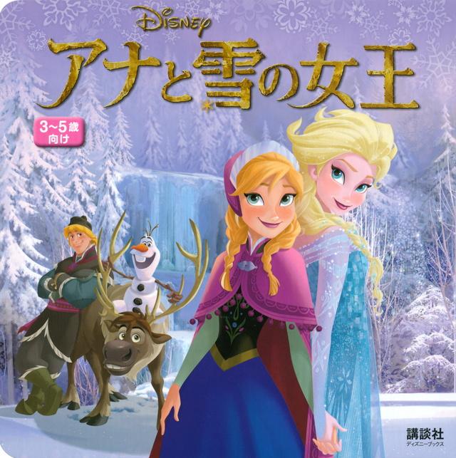 アナと雪の女王 (ディズニーブックス)