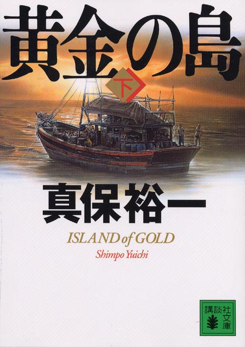 黄金の島(下)