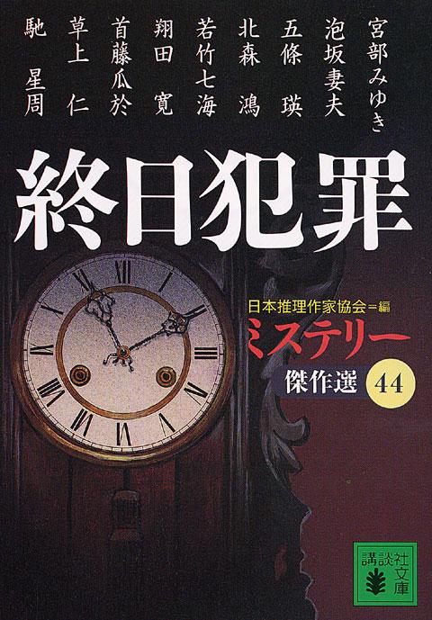 終日犯罪 ミステリー傑作選(44)
