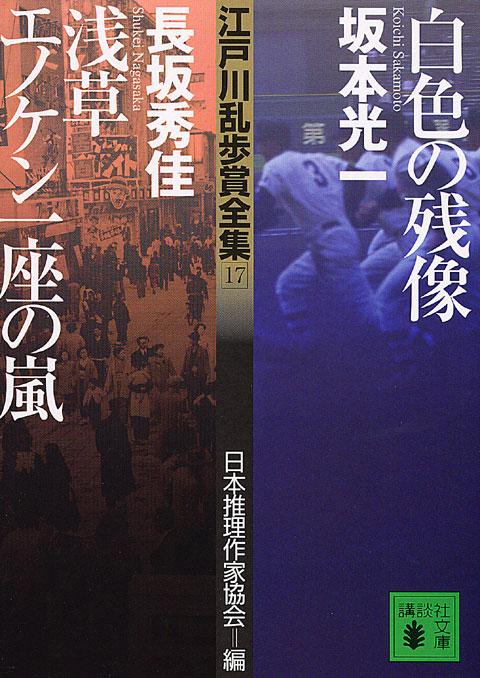 江戸川乱歩賞全集(17)白色の残像 浅草エノケン一座の嵐