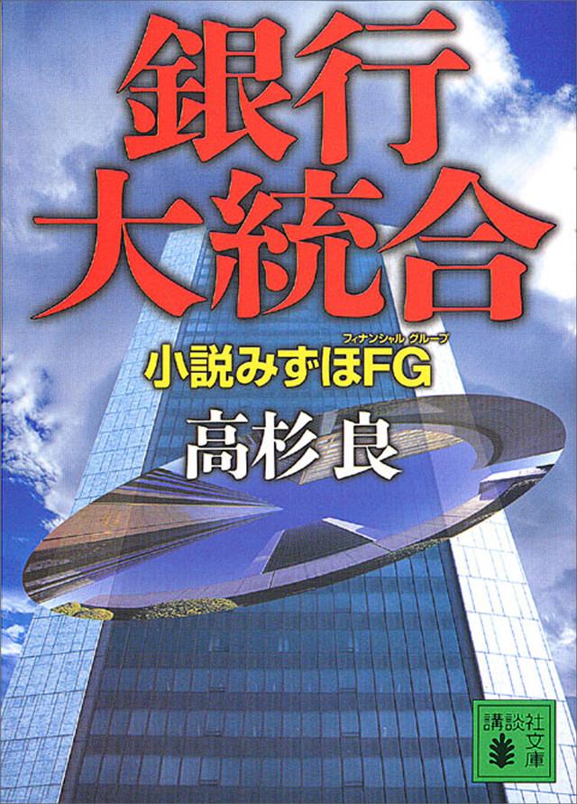 銀行大統合 小説みずほFG