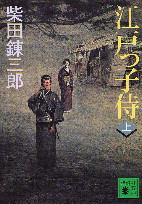 江戸っ子侍(上)