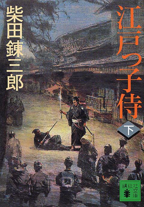 江戸っ子侍(下)