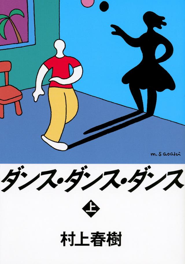 ダンス・ダンス・ダンス(上)