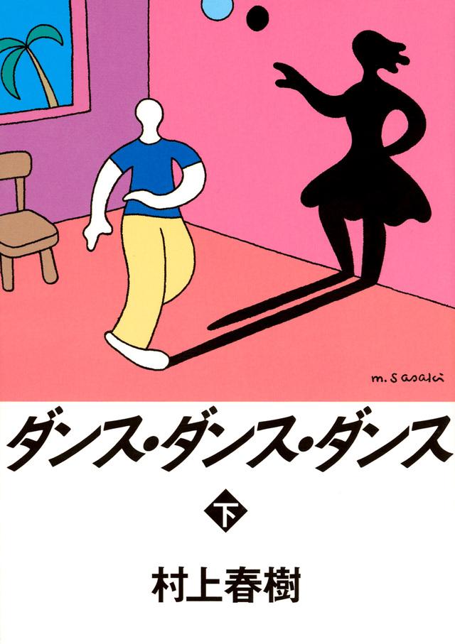 ダンス・ダンス・ダンス(下)