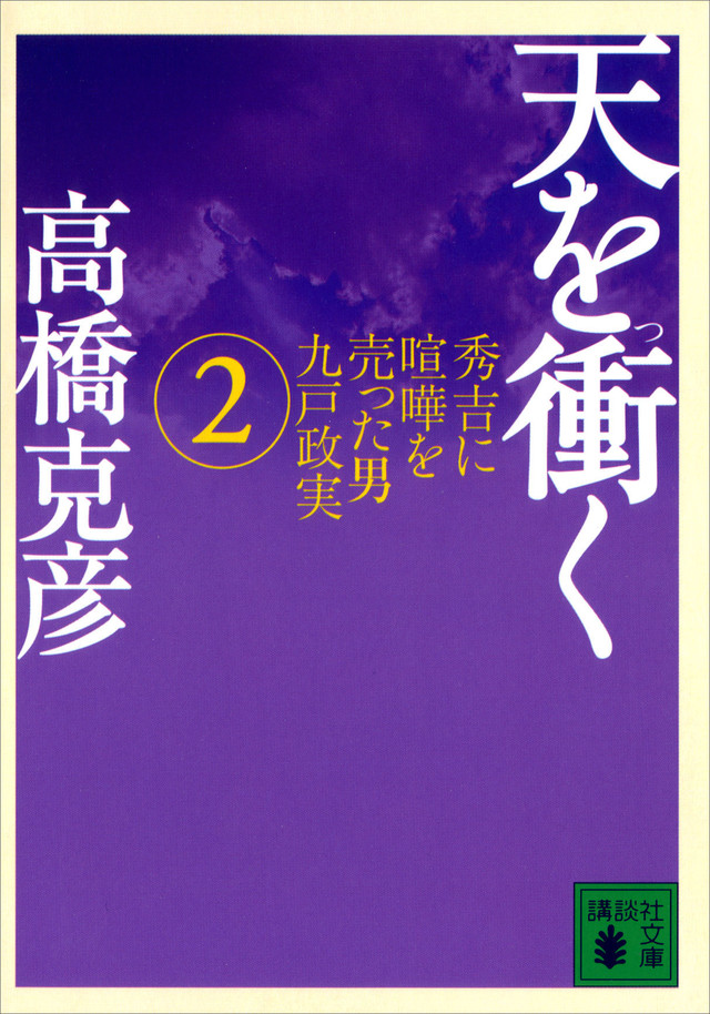 天を衝く(2)