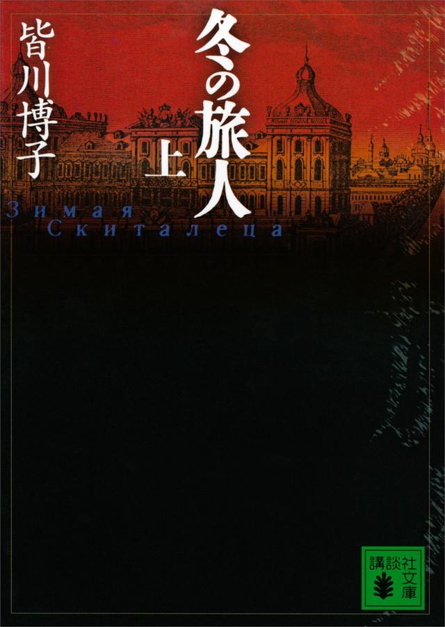 冬の旅人(上)
