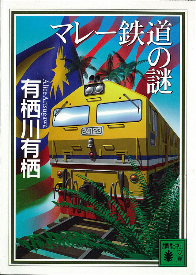 マレー鉄道の謎