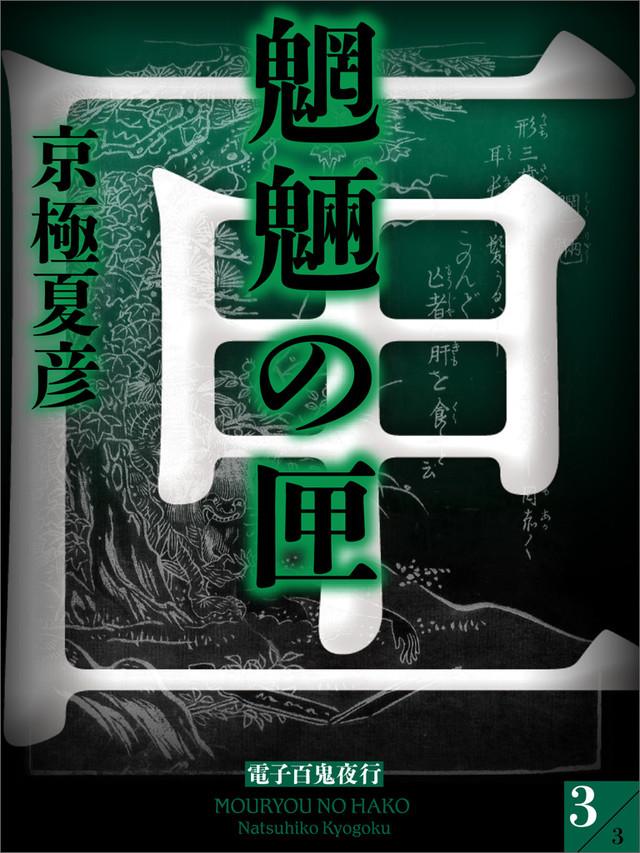 分冊文庫版 魍魎の匣(下)