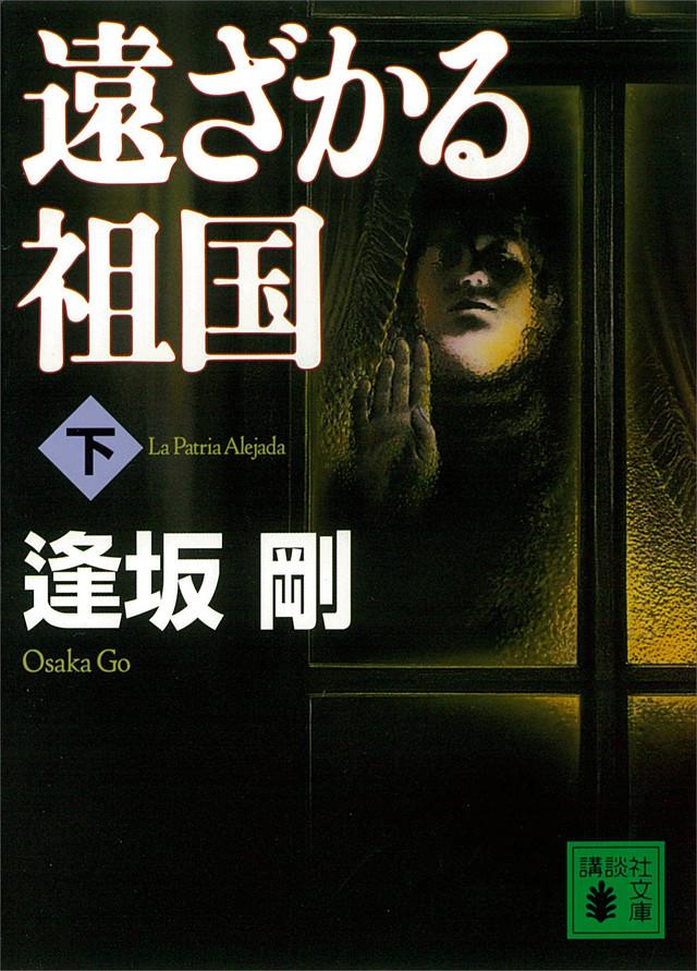 遠ざかる祖国(下)