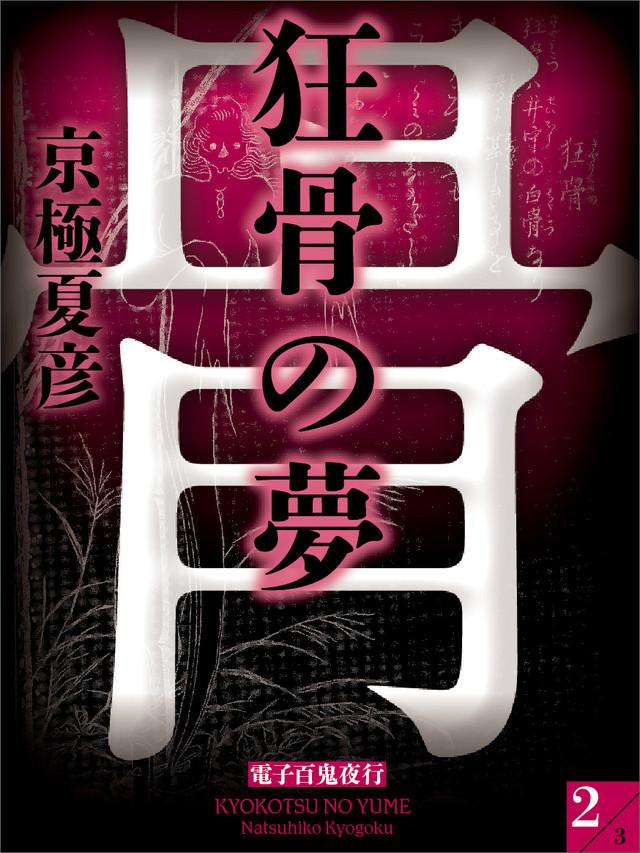 分冊文庫版 狂骨の夢(中)