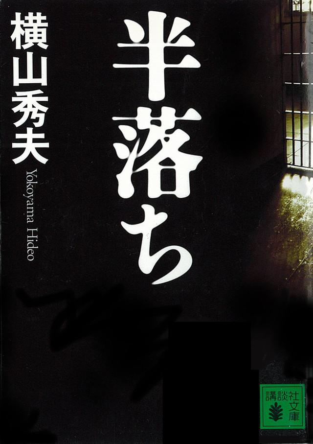 『半落ち』横山秀夫