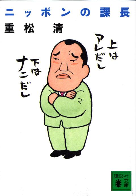 ニッポンの課長