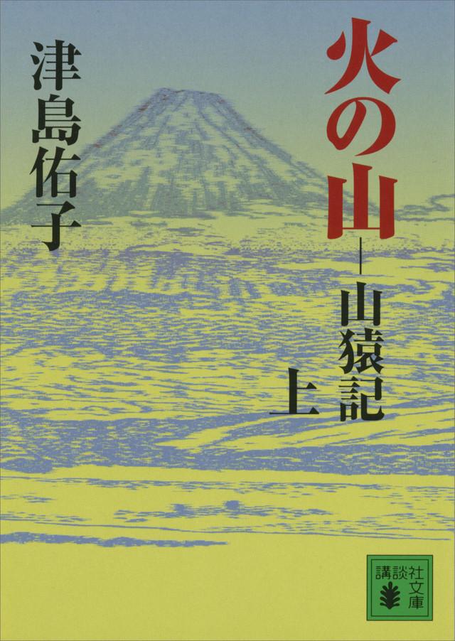 火の山ー山猿記(上)