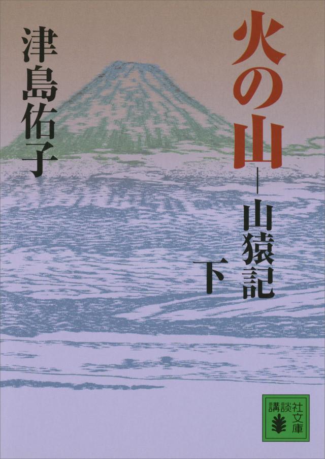 火の山ー山猿記(下)