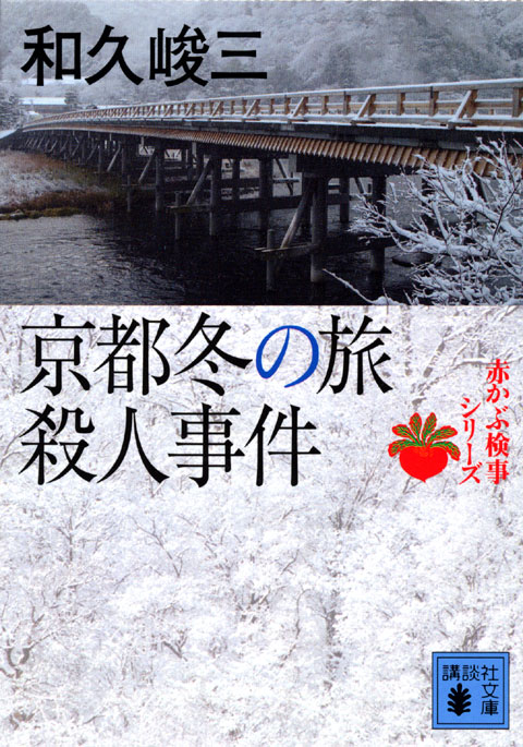 京都冬の旅殺人事件 赤かぶ検事シリーズ