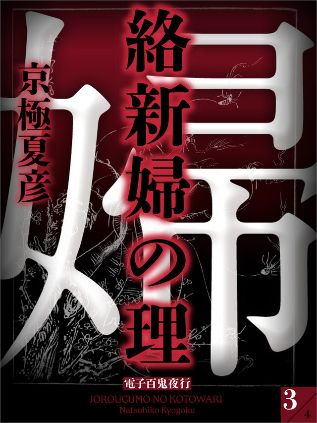 分冊文庫版 絡新婦の理(三)