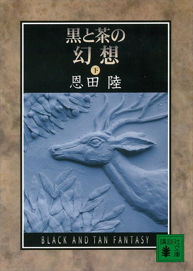 黒と茶の幻想(下)