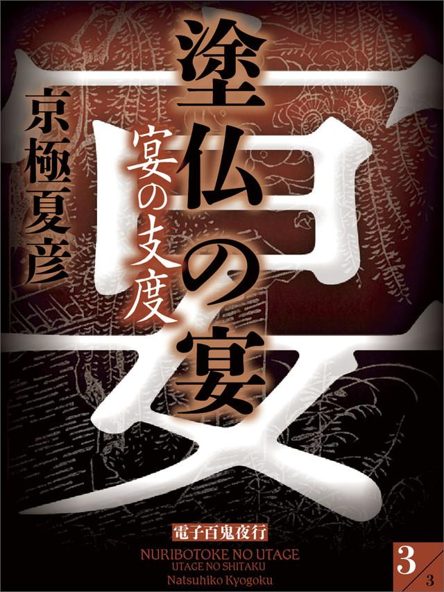 分冊文庫版 塗仏の宴 宴の支度(下)