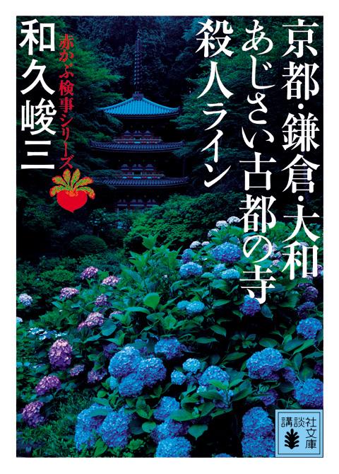 京都・鎌倉・大和 あじさい古都の寺殺人ライン 赤かぶ検事シリーズ