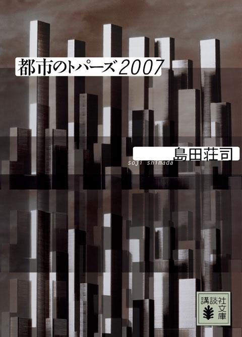 都市のトパーズ2007