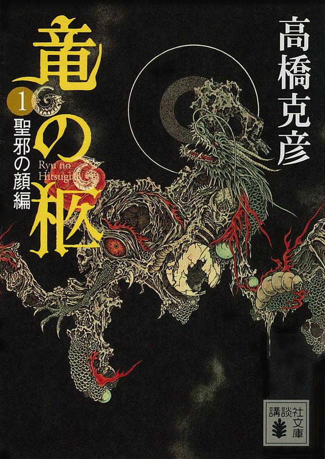 竜の柩(1)