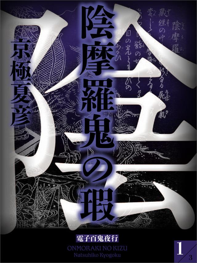 分冊文庫版 陰摩羅鬼の瑕(上)