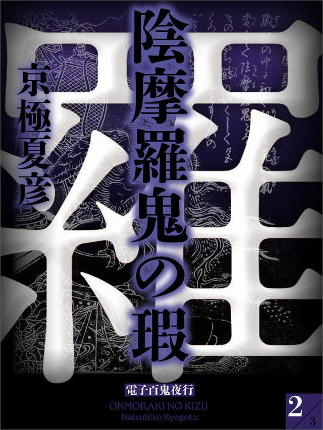 分冊文庫版 陰摩羅鬼の瑕(中)