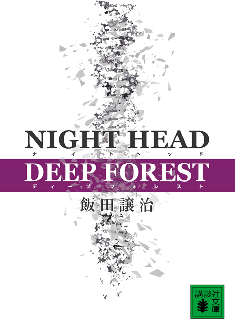 NIGHT HEAD DEEP FOREST