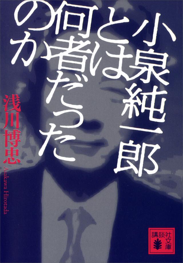 小泉純一郎とは何者だったのか