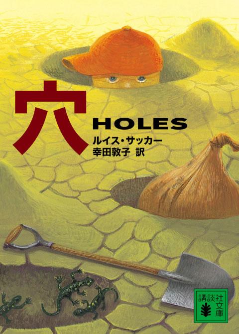 穴 HOLES