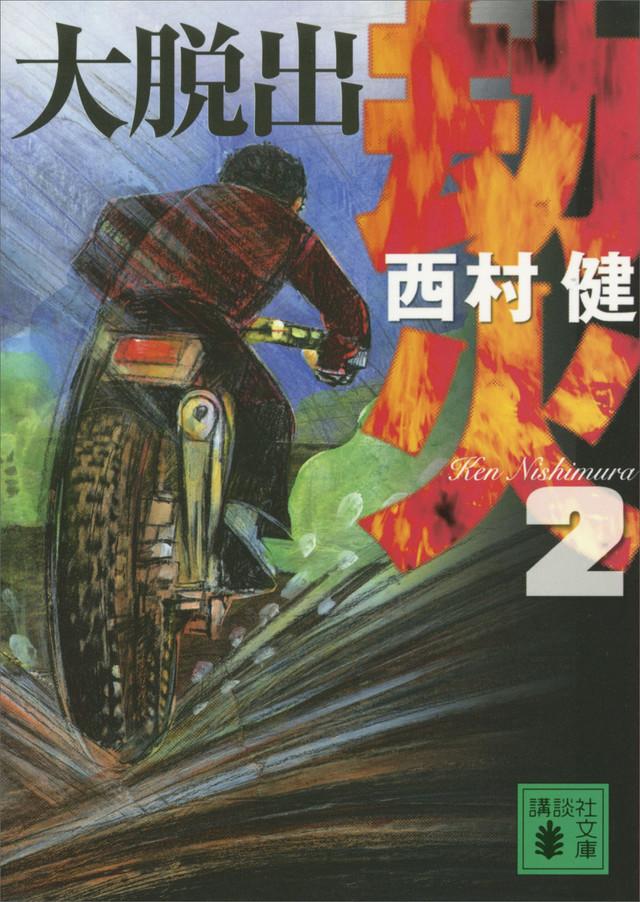 劫火(2) 大脱出