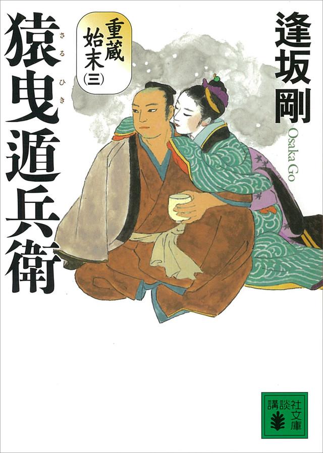 猿曳遁兵衛 重蔵始末(三)