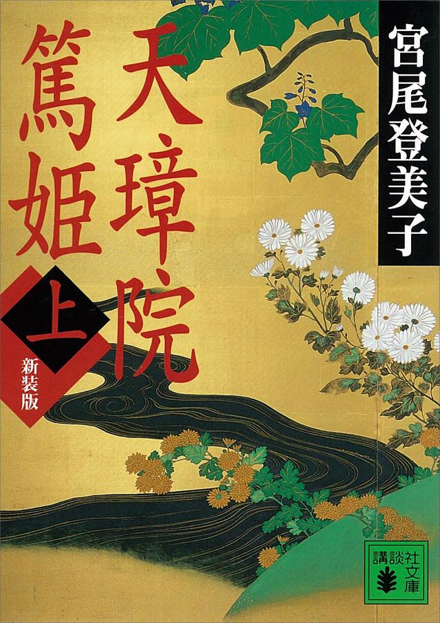 『新装版 天璋院篤姫(上)』林 真理子