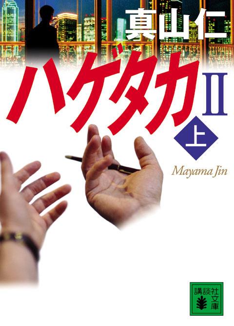 ハゲタカ2(上)