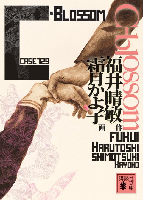 C-blossom case729